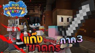 MineMinigame Party #16 - Murder ซ่อนตัวอยู่ในกลุ่มแน่นอน