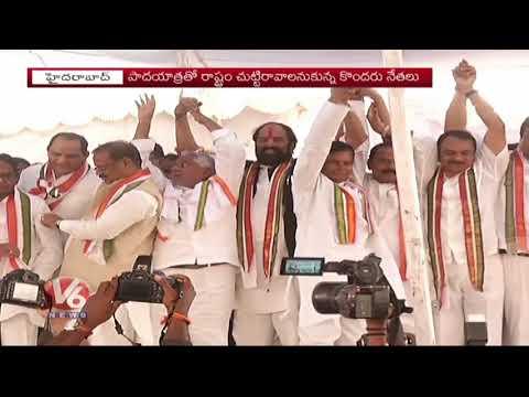 Delhi High Command Stops Congress Ledaers Padayatra In Telangana | V6 News