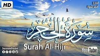 سورة الحجر كامله تلاوه  تريح القلب ❤ والعقل     سبحان من رزقه هذا الصوت هادئ  Surah Al-Hijr
