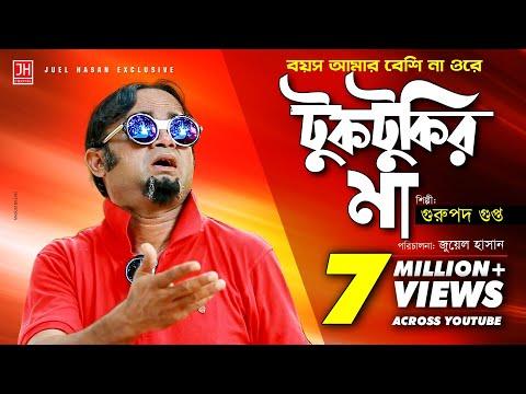 Tuktukir Maa   টুকটুকির মা   Bangla Song Ft Gurupada Gupta   Akhomo Hasan   Juel Hasan