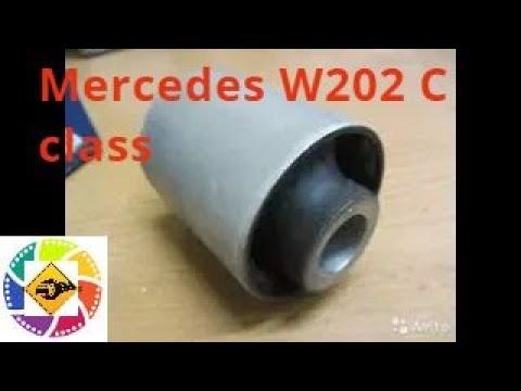 Mercedes  C Class W202 замена передних сайлент блоков