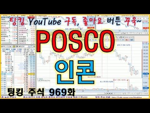 [대박종목] POSCO, 인콘 - 주식 팅킹 (969화)
