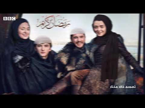 صراع العروش: لماذا جذب المشاهد العربي؟  - نشر قبل 7 ساعة