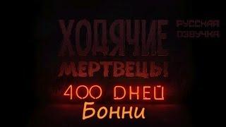 [ОЗВУЧКА] Ходячие мертвецы: 400 дней (Бонни) [1080p]