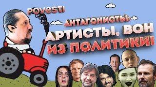 Смотреть видео Дудь, Face, Кровосток протестуют в Москве - жалкий пиар и раболепие?| АНТАГОНИСТЫ онлайн
