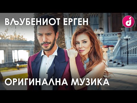 ВЉУБЕНИОТ ЕРГЕН I ОРГИНАЛНА МУЗИКА FULL HD