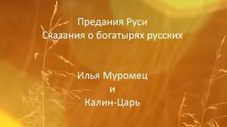 #006.  Илья Муромец и Калин Царь