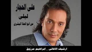 اغنية ليلى ـ علي الحجار من مسلسل ابو العلا البشري