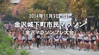2014年11月9日、6311名が参加申し込みし、金沢城下町市民マラソンが開催...