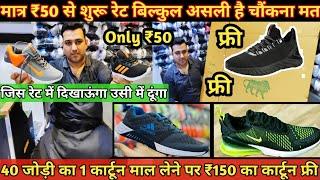 Only ₹50 रेट बिल्कुल असली हैं …