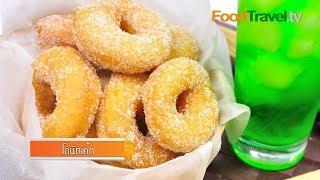 Repeat youtube video โดนัทเค้ก Basic Cake Doughnuts