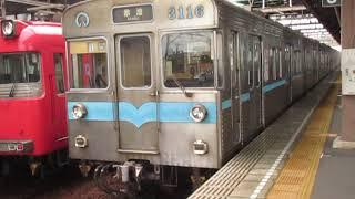 名古屋市営地下鉄3000形3116編成上小田井駅発車