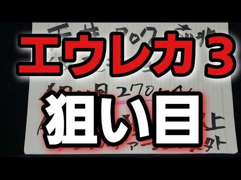 3 狙い 目 エウレカセブン
