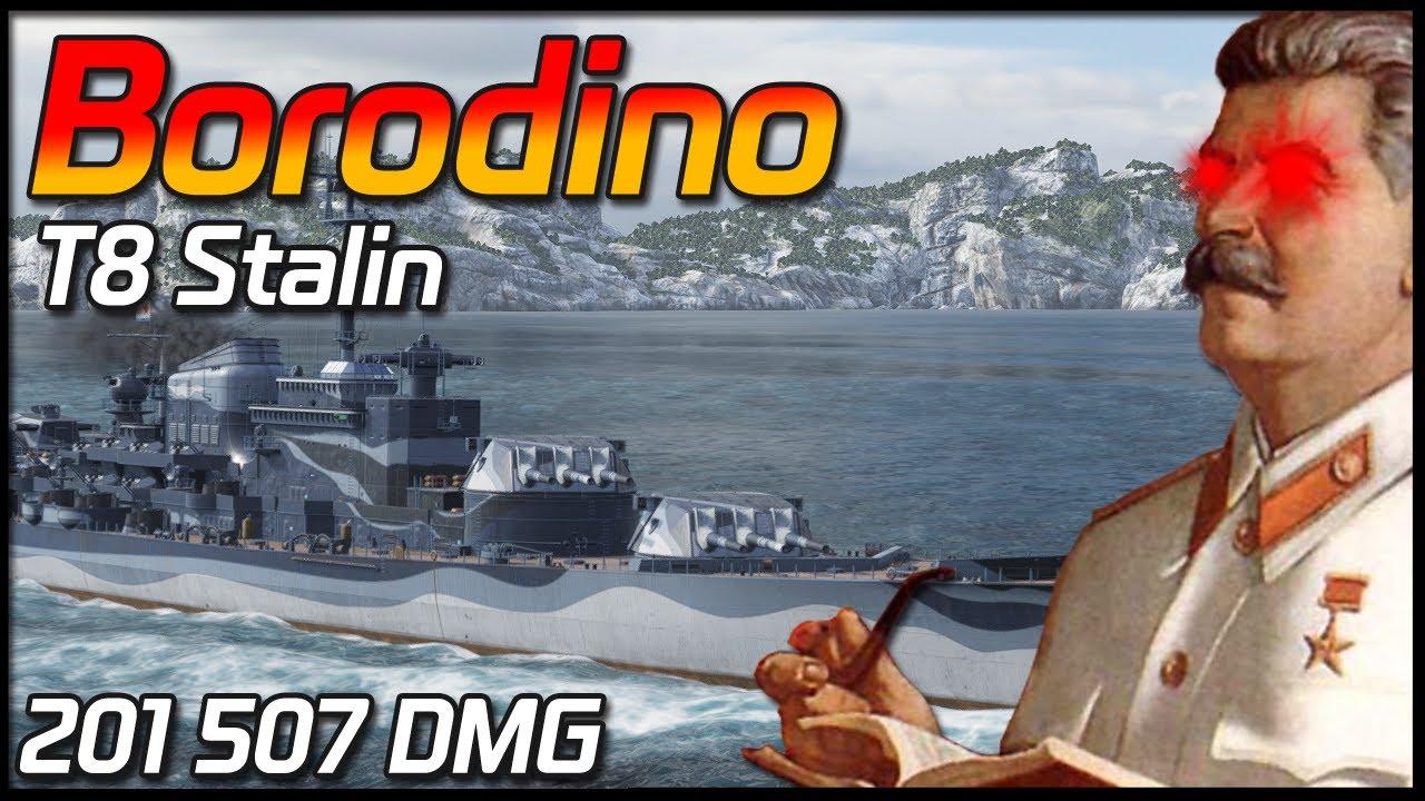 8티어 스탈린: 보로디노