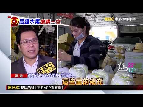 16公噸水果搶購一空 星國超市急忙加訂貨