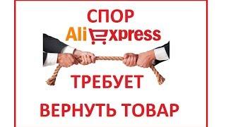 видео Как вернуть товар на Алиэкспресс