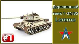 Т-34 обзор и сборка деревянной модели