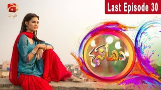Dhaani - Last Episode 30 | GEO KAHANI