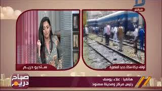 رئيس مدينة سمنود: انحراف عربتى قطار عن المسار دون وقوع إصابات.. فيديو