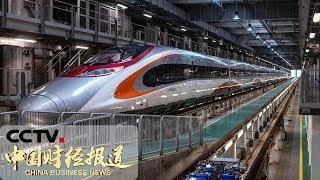 《中国财经报道》天津将首次开通直达香港高铁列车 20190612 17:00 | CCTV财经