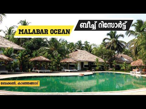 അവധികൾ ആഘോഷമാക്കാൻ ഒരു കിടിലൻ ബീച്ച് റിസോർട്ട് - Malabar Ocean Front Beach Resort & Spa