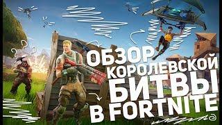 ОБЗОР КОРОЛЕВСКОЙ БИТВЫ В FORTNITE