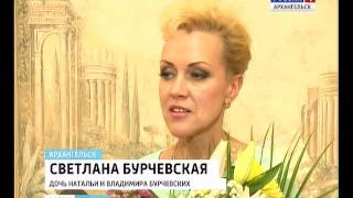 Владимир и Наталья Бурчевские отметили