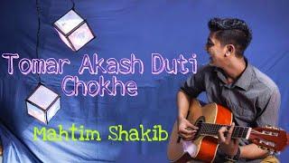 #BanglaNewSong Ogo Tomar Akash Duti Chokhe | Mahtim Shakib | Old Romantic Song | Nirmala Mishra