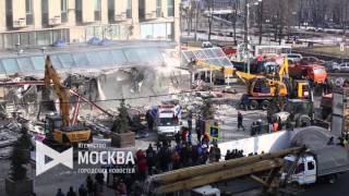 Демонтаж ТЦ «Пирамида» на ул. Тверская