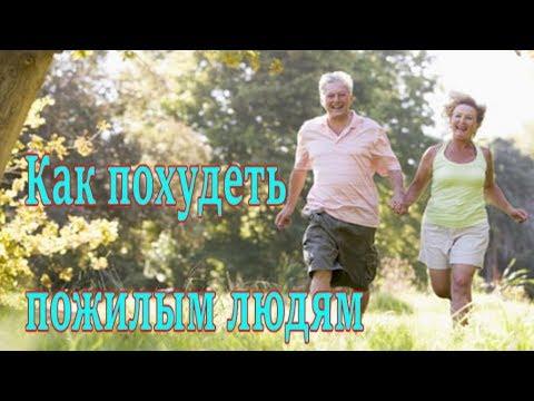 Как похудеть пожилым людям.