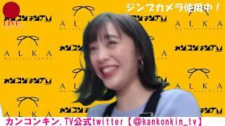 2019年1発目の「カンコンキン.TV」生配信! 今回はカンコンキンシアター...