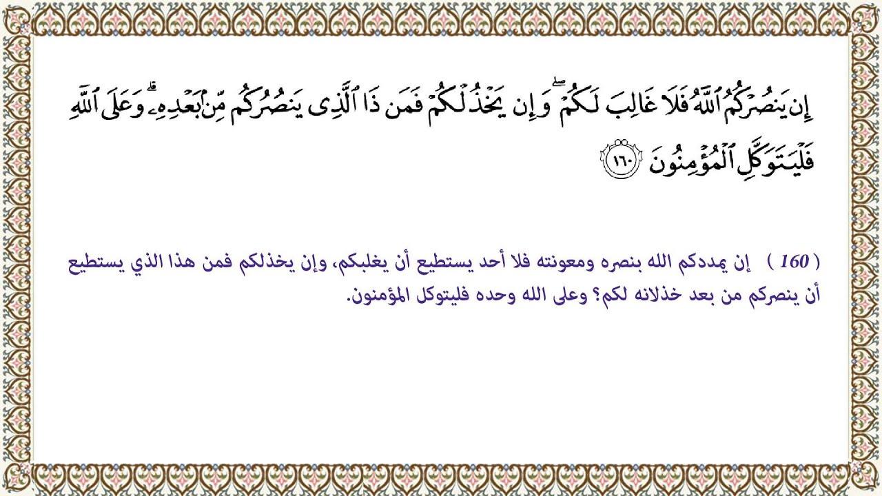التفسير الميسر الآية 160 من سورة آل عمران 003