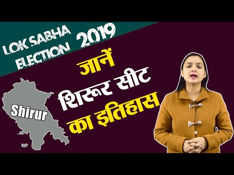 Lok Sabha Election 2019: History of Shirur, MP Performance card | वनइंडिया हिंदी
