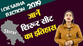 Lok Sabha Election 2019: History of Shirur, MP Performance card | वनइंडिया हिंदी
