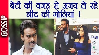 Ajay Devgn Daughter Nyasa has gone away from home for further studies - Bollywood Gossip 2017