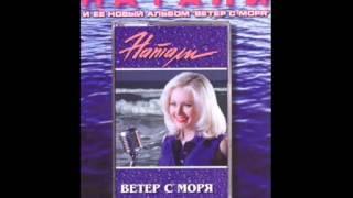 Натали - Ветер с моря дул(Vocal 99%)
