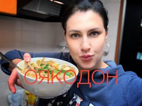 Моя прелесть! Японская кухня: рецепт Оякодон.