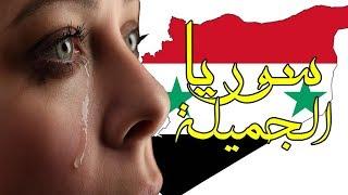 حقائق مدهشة لا يعرفها العرب عن سوريا .. تاريخ حافل ومستقبل غامض!