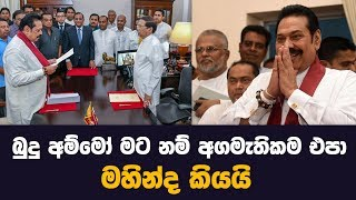 Mahinda rajapaksa spacial speech | MY TV SRI LANKA