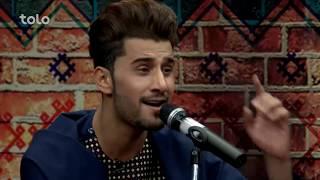 ویژه برنامه عیدی بامداد خوش - آهنگ های زنده و دلنشین از زبید سرود