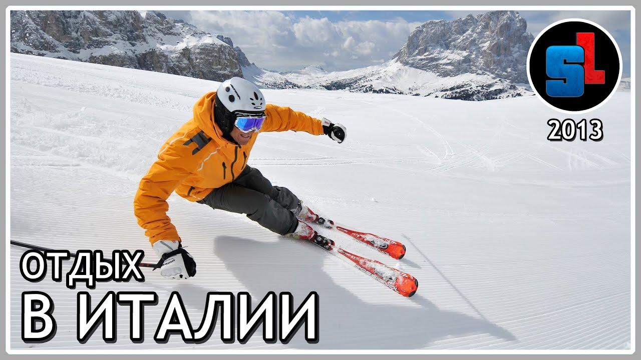 ОТДЫХ на горных лыжах В ИТАЛИИ ◆ #RSsnow
