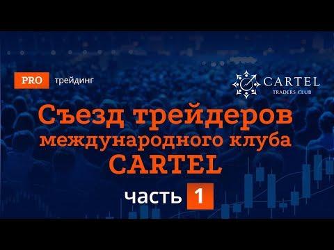 Форум трейдеров Клуба Cartel в Харькове. Часть 1