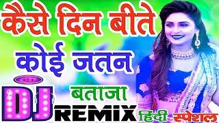 Kaise Din Beete Koi Jatan Bataja Sad Dj Song Remix By Dj Rahul Hamirpur