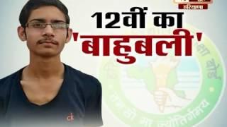 HARYANA 12TH BOARD TOPPER ON INDIA NEWS HARYANA