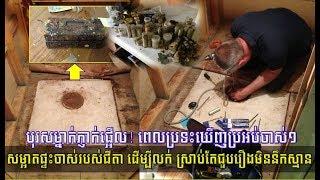 សម្អាតផ្ទះចាស់របស់ជីតា ដើម្បីដាក់លក់ ស្រាប់តែប្រទះឃើញប្រអប់ខ្មៅ,Khmer Hot News, Mr. SC