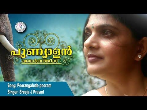 poorangalude-pooram-|-sreeja-j-prasad-|-punyalan-agarbathis-thrissur-song-|-rs-media
