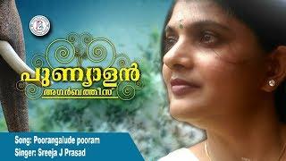 Poorangalude pooram | Sreeja J Prasad  | Punyalan Agarbathis Thrissur Song  | RS MEDIA