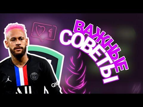 ВАЖНЫЕ СОВЕТЫ - Soccer Manager 2020