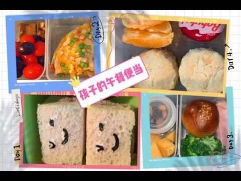 幾款孩子喜歡的簡單午餐便當與你分亨 Kids Lunch Box - YouTube