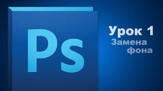 уроки photoshop: замена фона.avi(уроки photoshop: замена фона., 2013-02-01T20:40:54.000Z)